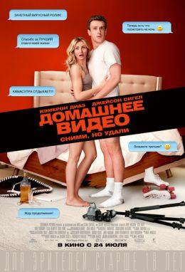 "Постер к фильму ""Домашнее видео"" /Sex Tape/ (2014)"