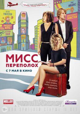 """Постер к фильму """"Мисс Переполох"""" /She's Funny That Way/ (2014)"""