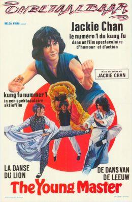 """Постер к фильму """"Молодой мастер"""" /Shi di chu ma/ (1980)"""