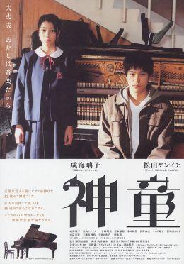"""Постер к фильму """"Вундеркинд"""" /Shindo/ (2007)"""