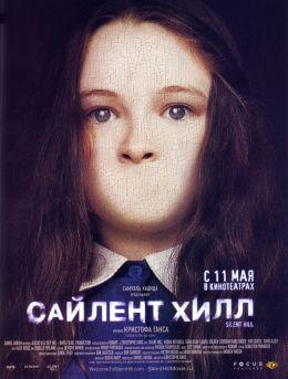 """Постер к фильму """"Сайлент Хилл"""" /Silent Hill/ (2006)"""