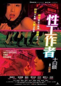 "Постер к фильму ""Шёпоты и стоны"" /Sing kung chok tse sup yut tam/ (2007)"