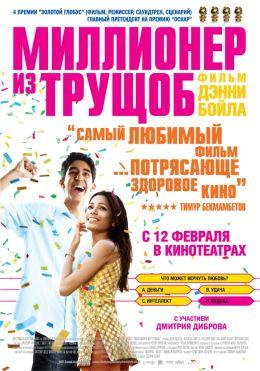 """Постер к фильму """"Миллионер из трущоб"""" /Slumdog Millionaire/ (2008)"""