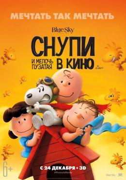 """Постер к фильму """"Снупи и мелочь пузатая в кино"""" /The Peanuts Movie/ (2015)"""