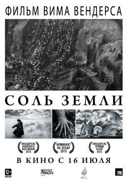 """Постер к фильму """"Соль земли"""" /Das Salz der Erde/ (2014)"""