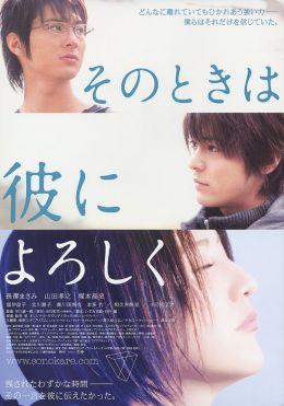 "Постер к фильму ""И тогда, передай ему привет"" /Sono toki wa kare ni yoroshiku/ (2007)"