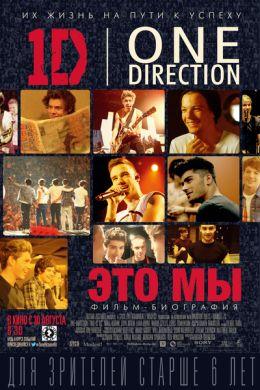 "Постер к фильму ""One Direction: Это мы"" /This Is Us/ (2013)"