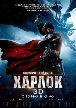 "Постер к фильму ""Космический пират Харлок"" /Space Pirate Captain Harlock/ (2013)"