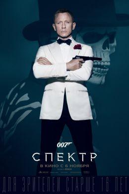 "Постер к фильму ""007: СПЕКТР"" /Spectre/ (2015)"
