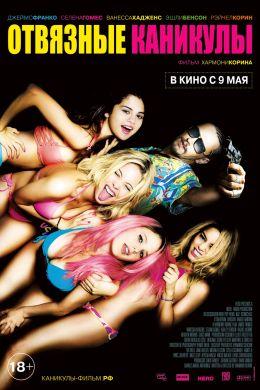 """Постер к фильму """"Отвязные каникулы"""" /Spring Breakers/ (2013)"""