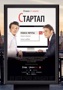 """Постер к фильму """"Стартап"""" (2014)"""