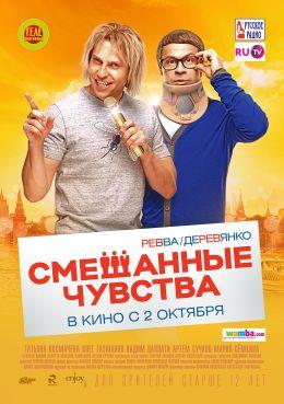 """Постер к фильму """"Смешанные чувства"""" (2014)"""