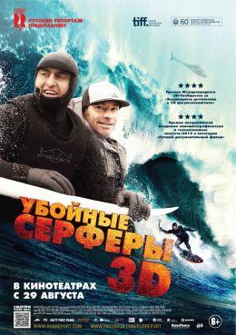 """Постер к фильму """"Убойные серферы 3D"""" /Storm Surfers 3D/ (2012)"""
