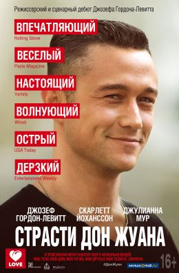 "Постер к фильму ""Страсти Дон Жуана"" /Don Jon/ (2013)"