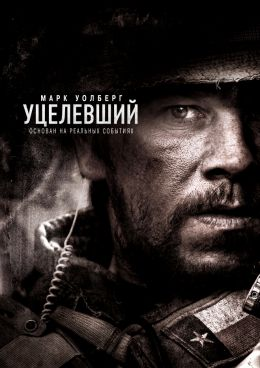 "Постер к фильму ""Уцелевший"" /Lone Survivor/ (2013)"