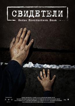 """Постер к фильму """"Свидетели"""" (2017)"""