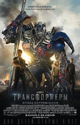 """Постер к фильму """"Трансформеры: Эпоха истребления"""" /Transformers: Age of Extinction/ (2014)"""