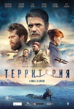 """Постер к фильму """"Территория"""" (2014)"""