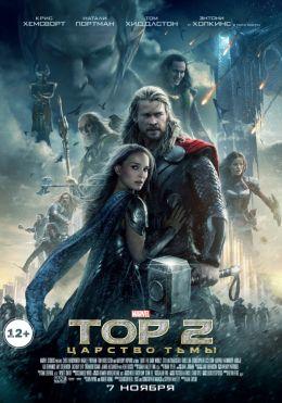 """Постер к фильму """"Тор 2: Царство тьмы"""" /Thor: The Dark World/ (2013)"""