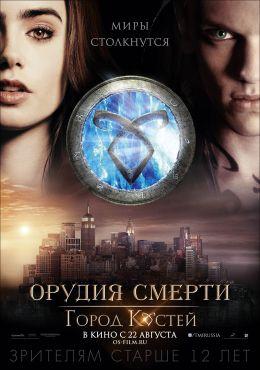"""Постер к фильму """"Орудия смерти: Город костей"""" /The Mortal Instruments: City of Bones/ (2013)"""