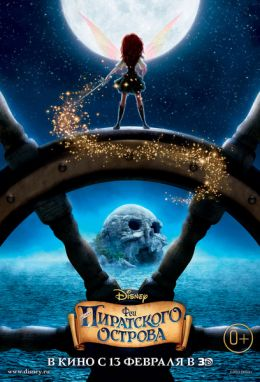 "Постер к фильму ""Феи: Загадка Пиратского Острова"" /The Pirate Fairy/ (2014)"