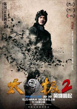 """Постер к фильму """"Герой 3D"""" /Tai Chi Hero/ (2012)"""