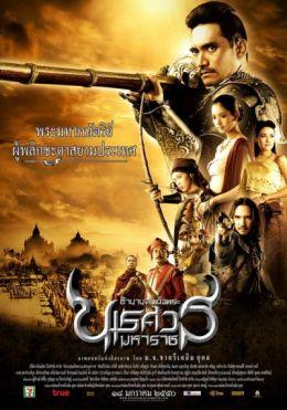 """Постер к фильму """"Великий завоеватель: Продолжение легенды"""" /Tamnaan somdet phra Naresuan maharat: Phaak prakaat itsaraphaap/ (2007)"""