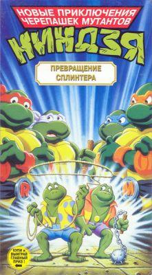 """Постер к фильму """"Черепашки мутанты ниндзя"""" /Teenage Mutant Ninja Turtles/ (1987)"""