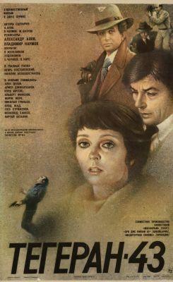 """Постер к фильму """"Тегеран-43"""" (1980)"""