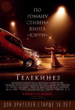 """Постер к фильму """"Телекинез"""" /Carrie/ (2013)"""
