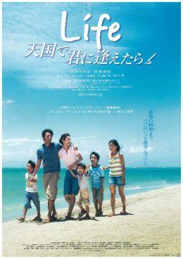 """Постер к фильму """"Слезы в раю"""" /Tengoku de kimi ni aetara/ (2007)"""
