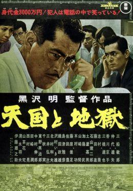 """Постер к фильму """"Рай и ад"""" /Tengoku to jigoku/ (1963)"""