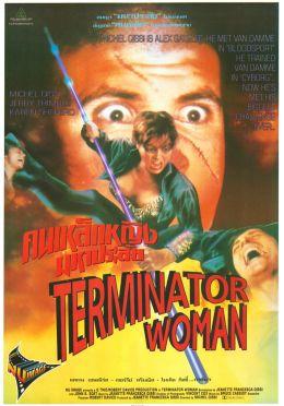 "Постер к фильму ""Леди терминатор"" /Terminator Woman/ (1993)"