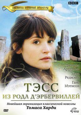 """Постер к фильму """"Тэсс из рода Д'Эрбервиллей"""" /Tess of the D'Urbervilles/ (2008)"""