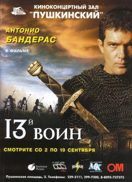 """Постер к фильму """"13-й воин"""" /The 13th Warrior/ (1999)"""