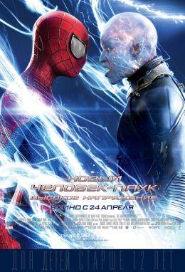 """Постер к фильму """"Новый Человек-паук: Высокое напряжение"""" /The Amazing Spider-Man 2/ (2014)"""