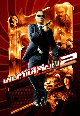 """Постер к фильму """"Телохранитель 2"""" /The Bodyguard 2/ (2007)"""