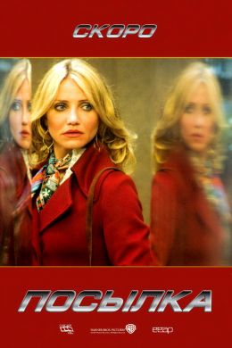 """Постер к фильму """"Посылка"""" /The Box/ (2009)"""