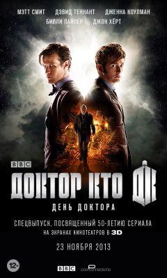 "Постер к фильму ""День Доктора"" /The Day of the Doctor/ (2013)"