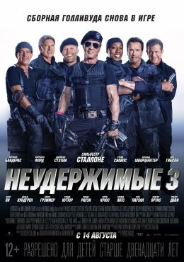 "Постер к фильму ""Неудержимые 3"" /The Expendables 3/ (2014)"