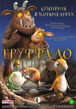 """Постер к фильму """"Груффало"""" /The Gruffalo's Child (2011)/ (2011)"""