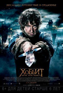 "Постер к фильму ""Хоббит: Битва пяти воинств"" /The Hobbit: The Battle of the Five Armies/ (2014)"