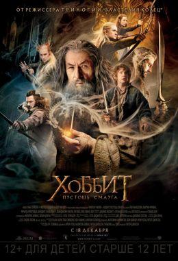 "Постер к фильму ""Хоббит: Пустошь Смауга"" /The Hobbit: The Desolation of Smaug/ (2013)"