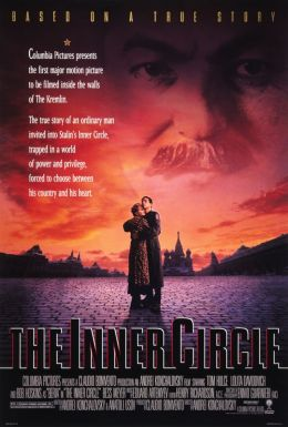 "Постер к фильму ""Ближний круг"" /The Inner Circle/ (1991)"