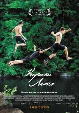 "Постер к фильму ""Короли лета"" /The Kings of Summer/ (2013)"