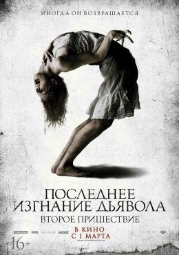 """Постер к фильму """"Последнее изгнание дьявола. Второе пришествие"""" /The Last Exorcism Part II/ (2013)"""