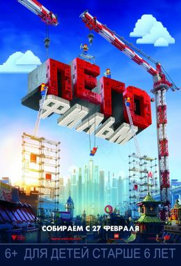 "A poster for the movie ""Lego. Film / The Lego Movie / (2014)"