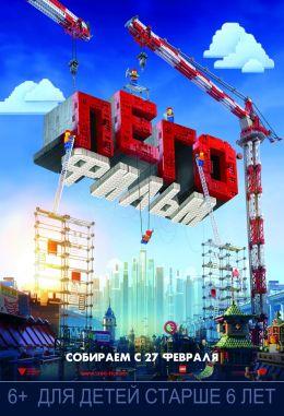 "Постер к фильму ""Лего. Фильм"" /The Lego Movie/ (2014)"