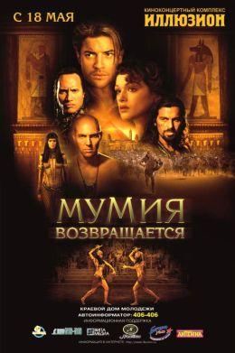 """Постер к фильму """"Мумия возвращается"""" /The Mummy Returns/ (2001)"""