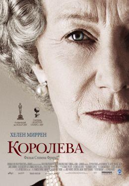 """Постер к фильму """"Королева"""" /The Queen/ (2006)"""